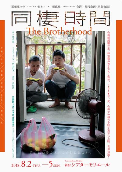 亜細亜の骨『同棲時間~The Brotherhood~』