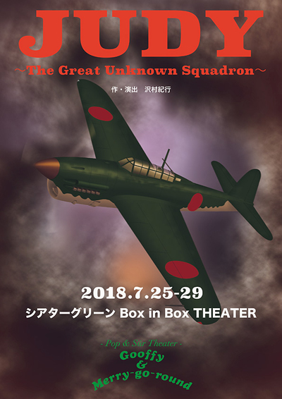 グーフィー&メリーゴーランド「JUDY~The Great Unknown Squadron~」