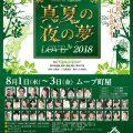 ミュージカルファンタジー「真夏の夜の夢~LOVE」