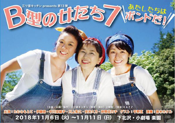 三ツ星キッチンpresents 第13弾 『B型の女たち7~あたしたちはボンドだ!~』