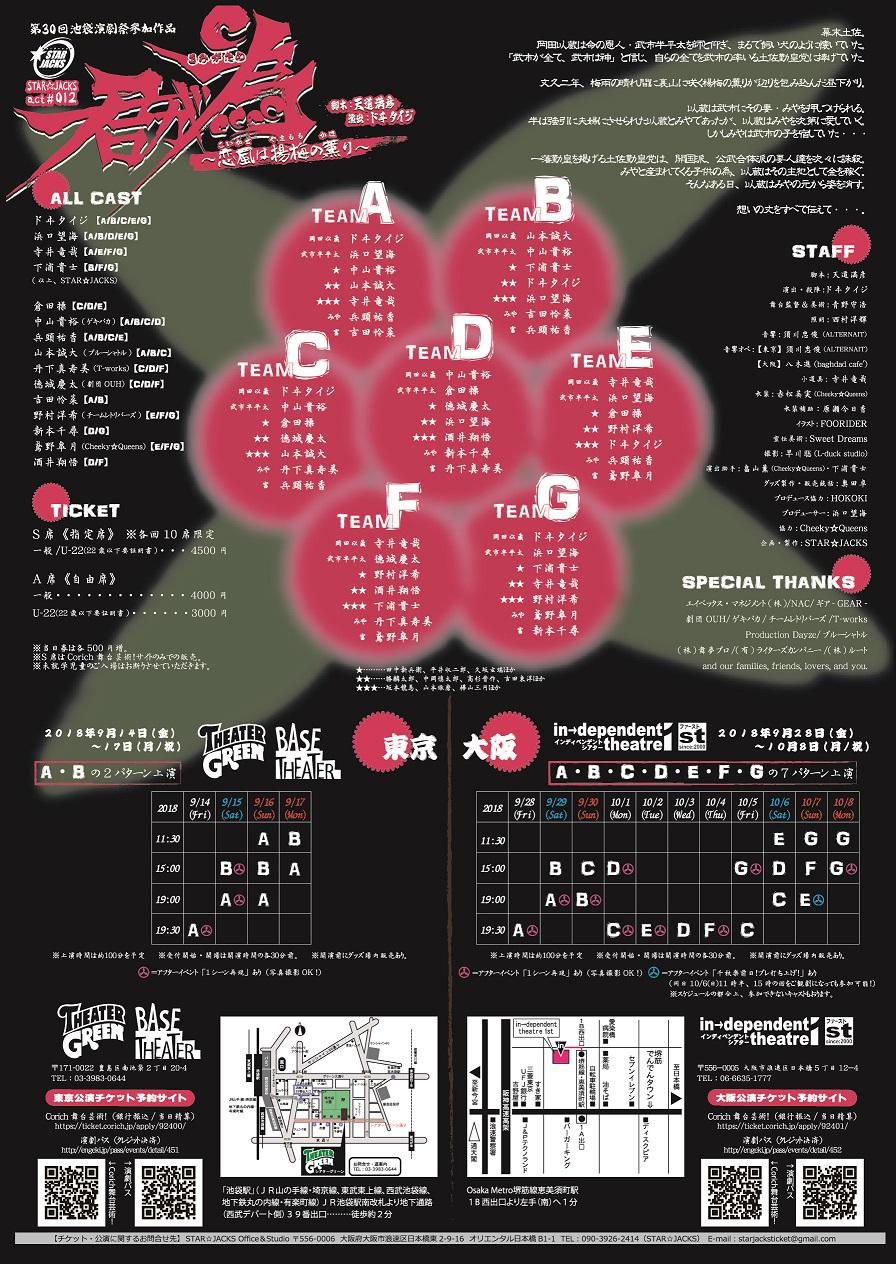 STAR☆JACKS「君が為~恋風は揚梅の薫り~」