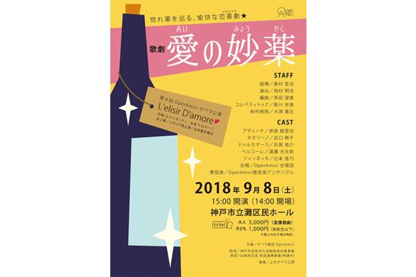 OperAmici オペラ公演「愛の妙薬」