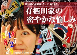 楽劇座「関口純の演劇論2/有栖川家の密やかな愉しみ」