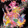 WAHAHA本舗PRESENTS 大江戸ワハハ本舗・娯楽座 本公演 「化け猫ロッキーホラーショー」