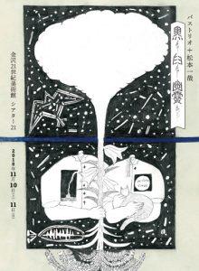 バストリオ+松本一哉 『黒と白と幽霊たち』