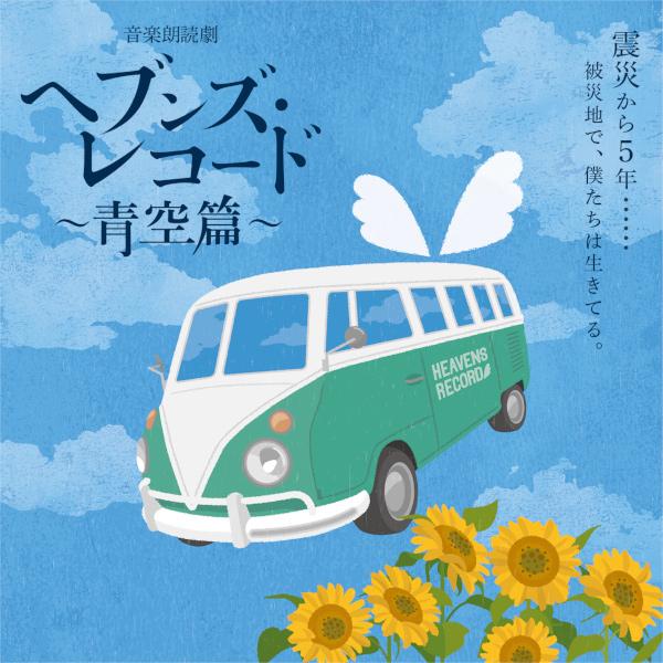 音楽朗読劇「ヘブンズ・レコード」