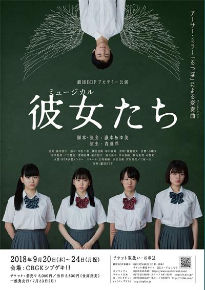 劇団BDPアカデミー公演 ミュージカル『彼女たち』