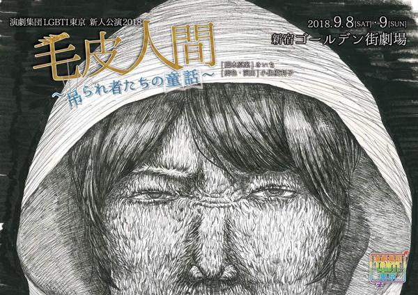 演劇集団LGBTI東京「毛皮人間~吊られ者たちの童話~」