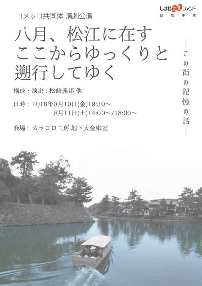 コメッコ共同体「八月、松江に存すここからゆっくりと遡行してゆく」