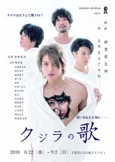 tetsutaro produce vol.4「クジラの歌」