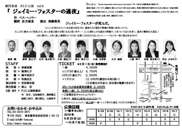 劇団東演PIC公演vol.6『ジェイミー・フォスターの通夜』