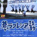 東京ジャンクZvol.8『蒼いラフレシアの鼓動』