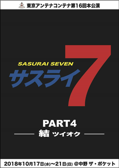 東京アンテナコンテナ第16回本公演 『サスライ7 パート4-結 ツイオク- 』