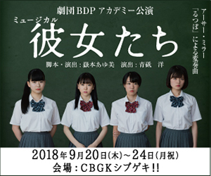 劇団BDPアカデミー公演 ミュージカル「彼女たち」