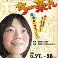 橋田ゆういちろうのカンパニー其の6「ちー茶ん」