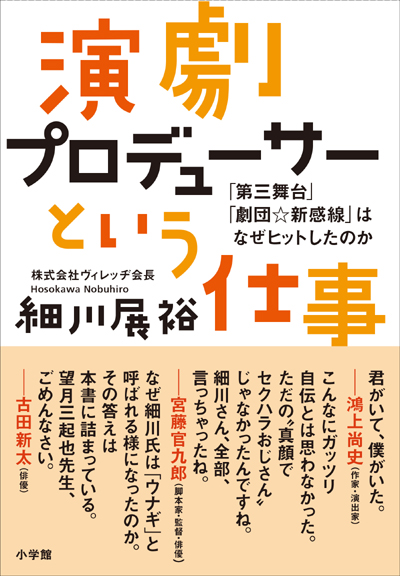 細川展裕 自叙伝『演劇プロデューサーという仕事 「第三舞台」「劇団☆新感線」はなぜヒットしたのか』
