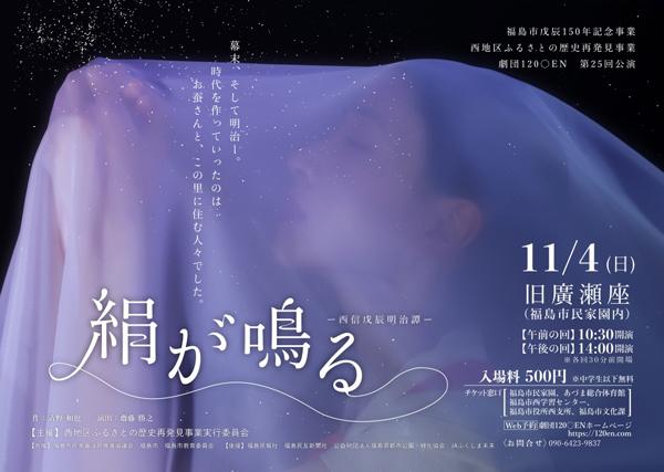 劇団120◯EN「絹が鳴る -西信戊辰明治譚-」