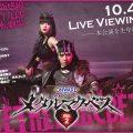 新感線☆RS「メタルマクベス disc2」ライブビューイング