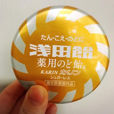 浅田飴 薬用のど飴 カリン