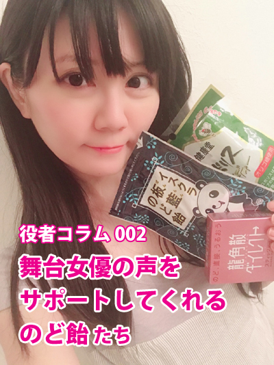 【役者コラム002】舞台女優の声をサポートしてくれる「のど飴」たち