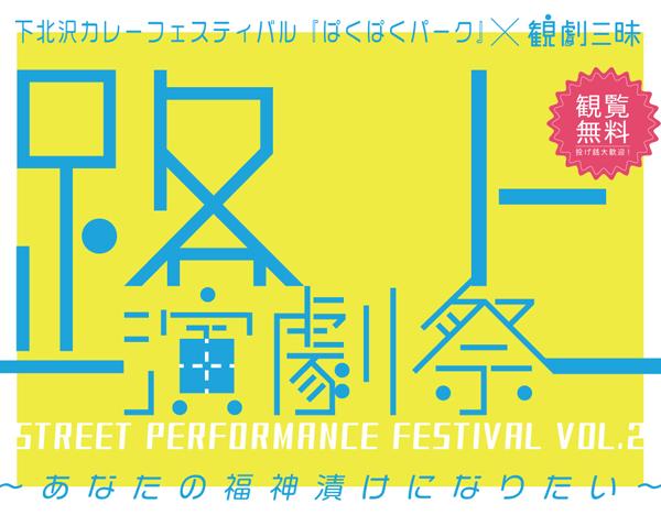 観劇三昧『路上演劇祭2』