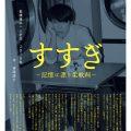 劇団5454 板橋廉平の一人芝居『すすぎ』