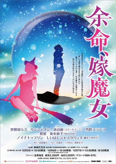 神保町花月10月本公演「余命、嫁魔女」