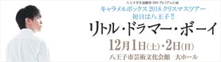 演劇集団キャラメルボックス「リトル・ドラマー・ボーイ」