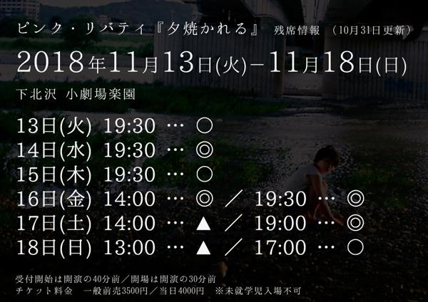 残席情報10/31更新