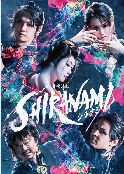 音楽活劇『SHIRANAMI』