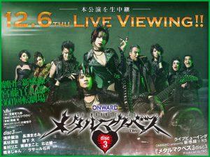 新感線☆RS「メタルマクベス disc3」ライブビューイング