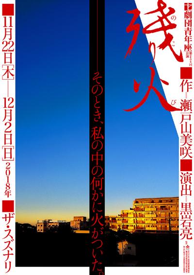 劇団青年座「残り火」