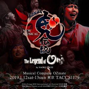 ミュージカルカンパニ―OZmate「大江山鬼伝説」