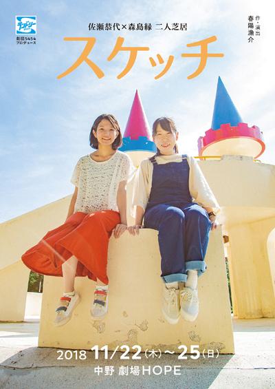 劇団5454(ランドリー) 佐瀬恭代×森島縁 二人芝居「スケッチ」