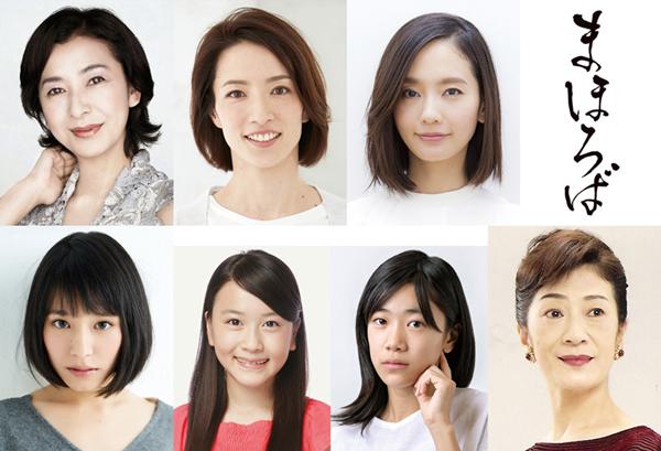 蓬莱竜太「まほろば」が2019年4月に再演