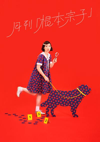 月刊「根本宗子」『愛犬ポリーの死、そして家族の話』