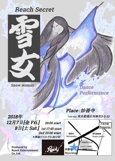 ダンスエンターテイメントREACH「Reach Secret お寺ダンス~ 雪女 Snow woman ~」