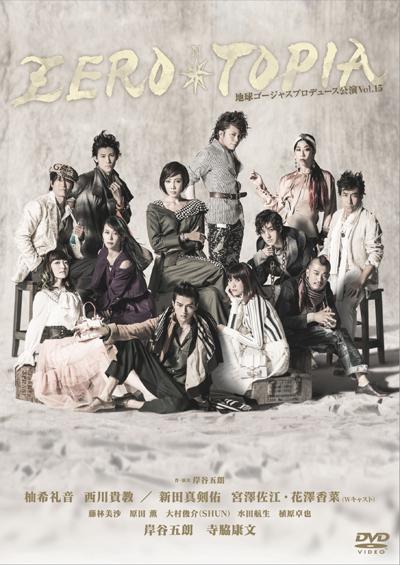 地球ゴージャス「ZEROTOPIA」DVD