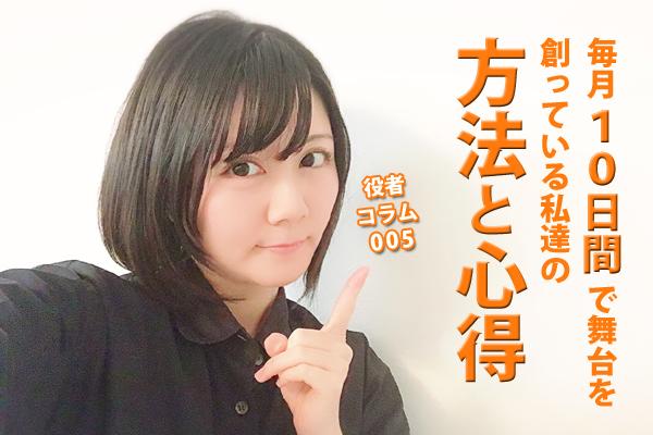 【役者コラム005】