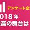 【アンケート企画】2018年最高の舞台