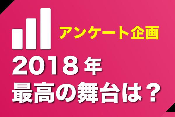 【アンケート企画】2018年最高の舞台は?