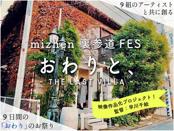 mizhen「表参道FES おわりと、」