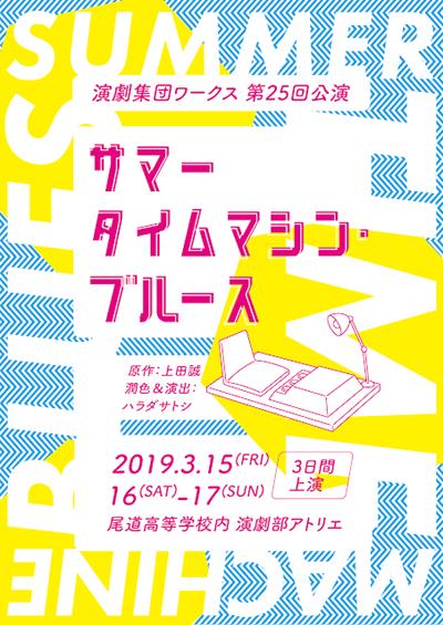 演劇集団ワークス 第25回公演『サマータイムマシン・ブルース』