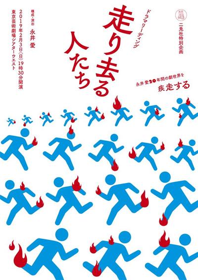 二兎社特別公演 ドラマリーディング「走り去る人たち」