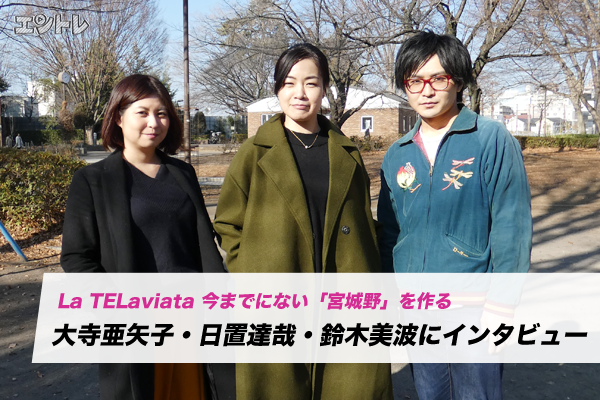 La TELaviata4『宮城野 miyagino』左から鈴木美波・大寺亜矢子・日置達哉