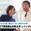 T-works「THE Negotiation」丹下真寿美&村角太洋インタビュー