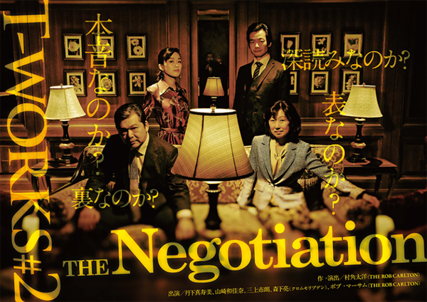 T-works「THE Negotiation」