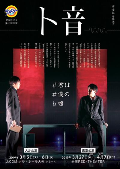 劇団5454 舞台『ト音』