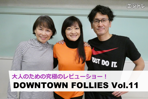 DOWNTOWN FOLLIES Vol.11