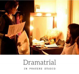 Prayers Studio ドラマトライアル 『強がる画家たち』